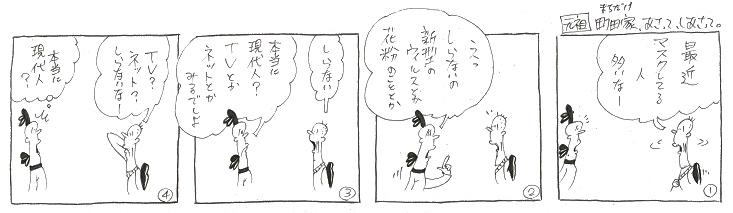 f:id:nakagakiyutaka:20200220230044j:plain