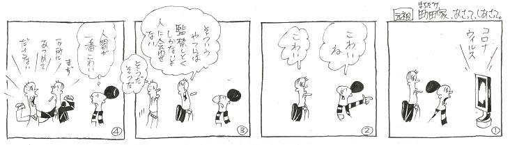 f:id:nakagakiyutaka:20200220230208j:plain