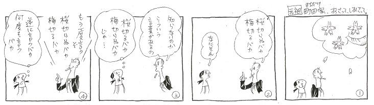 f:id:nakagakiyutaka:20200316080036j:plain