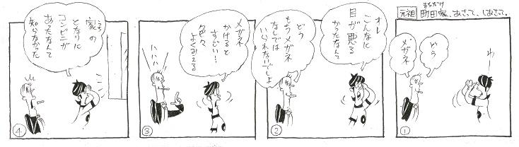 f:id:nakagakiyutaka:20200316080254j:plain