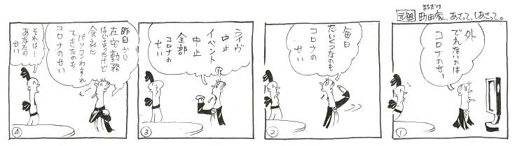 f:id:nakagakiyutaka:20200401171901j:plain