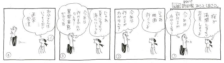 f:id:nakagakiyutaka:20200401172401j:plain