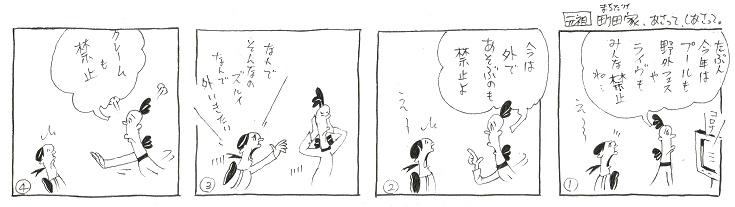 f:id:nakagakiyutaka:20200506101844j:plain