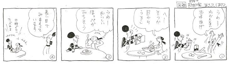 f:id:nakagakiyutaka:20200517102803j:plain