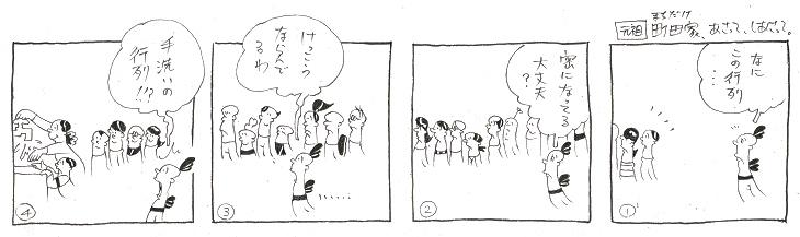 f:id:nakagakiyutaka:20200613101604j:plain