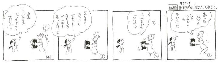 f:id:nakagakiyutaka:20200613101722j:plain