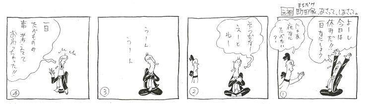 f:id:nakagakiyutaka:20200613101947j:plain
