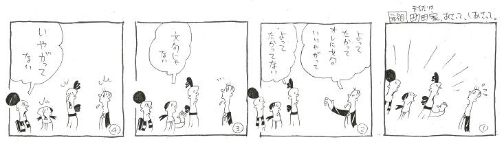 f:id:nakagakiyutaka:20200613102756j:plain