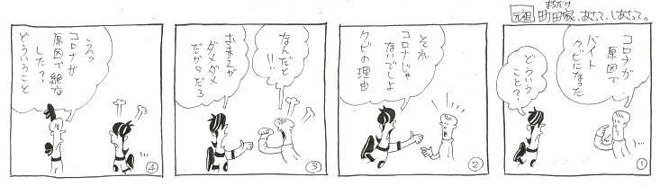 f:id:nakagakiyutaka:20200723100910j:plain