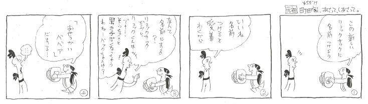 f:id:nakagakiyutaka:20200827074428j:plain