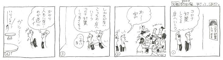 f:id:nakagakiyutaka:20200905144022j:plain