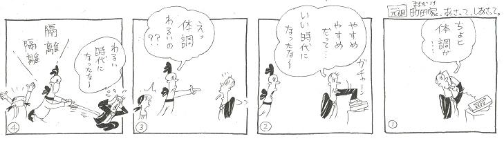 f:id:nakagakiyutaka:20200905144335j:plain