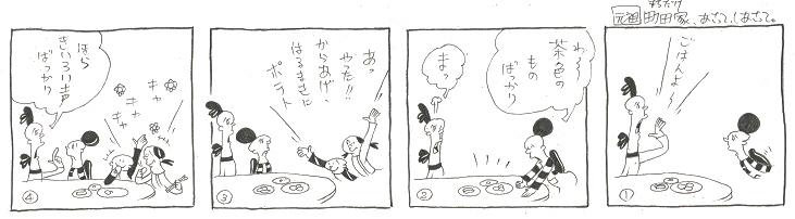 f:id:nakagakiyutaka:20200908232128j:plain