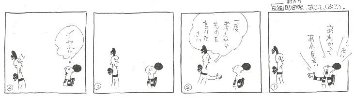 f:id:nakagakiyutaka:20201017202925j:plain