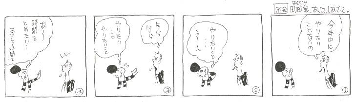 f:id:nakagakiyutaka:20201224001151j:plain