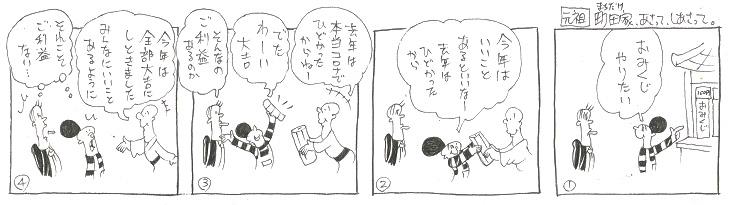 f:id:nakagakiyutaka:20201226102859j:plain