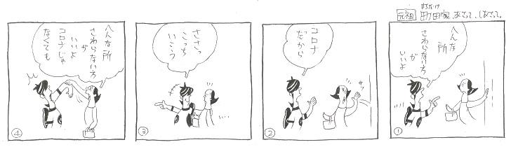 f:id:nakagakiyutaka:20210208080304j:plain