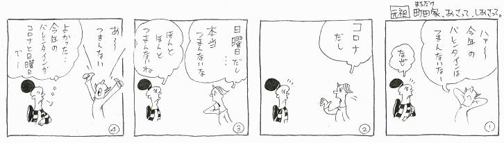 f:id:nakagakiyutaka:20210209081223j:plain