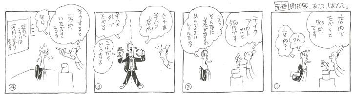 f:id:nakagakiyutaka:20210223003722j:plain