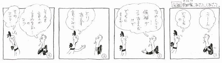 f:id:nakagakiyutaka:20210328222745j:plain