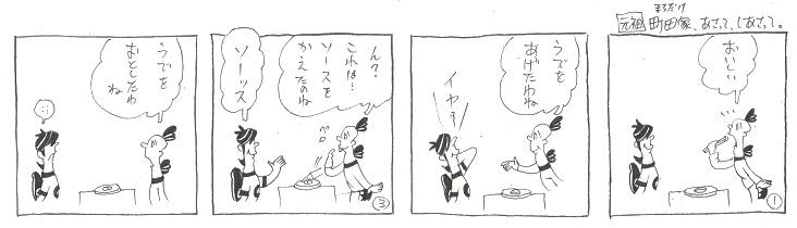 f:id:nakagakiyutaka:20210404225456j:plain