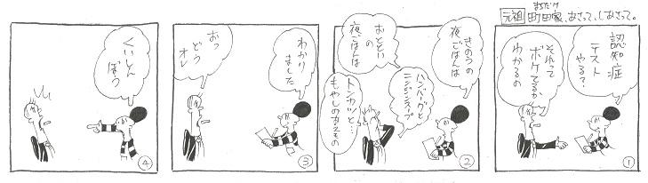 f:id:nakagakiyutaka:20210412160931j:plain