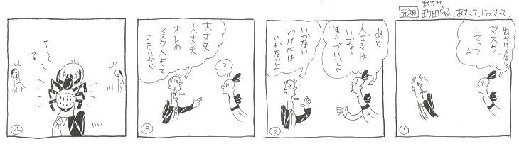 f:id:nakagakiyutaka:20210412161400j:plain