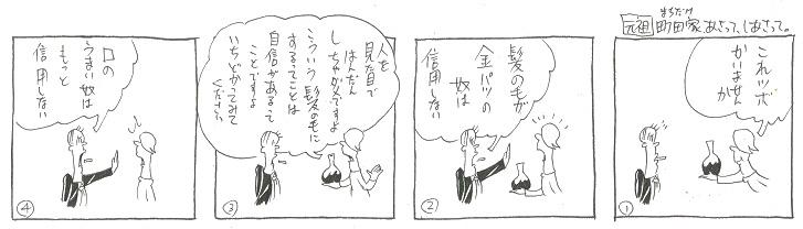 f:id:nakagakiyutaka:20210424221552j:plain