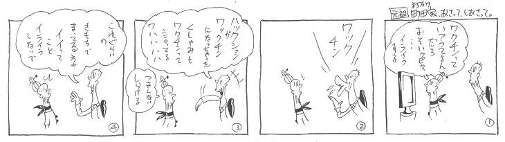 f:id:nakagakiyutaka:20210424221644j:plain