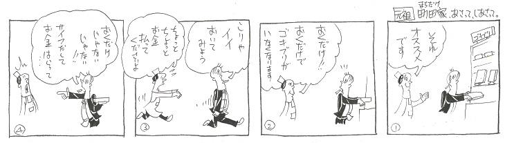 f:id:nakagakiyutaka:20210424221947j:plain
