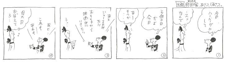 f:id:nakagakiyutaka:20210502095348j:plain