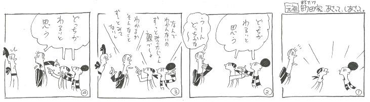 f:id:nakagakiyutaka:20210528093956j:plain