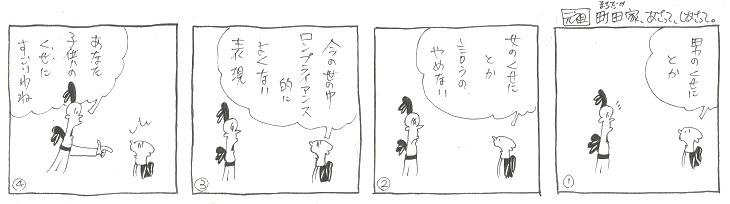 f:id:nakagakiyutaka:20210706090943j:plain