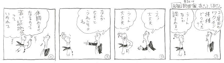 f:id:nakagakiyutaka:20210709092945j:plain