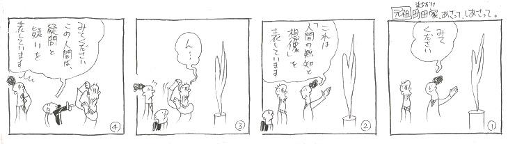 f:id:nakagakiyutaka:20210712104458j:plain