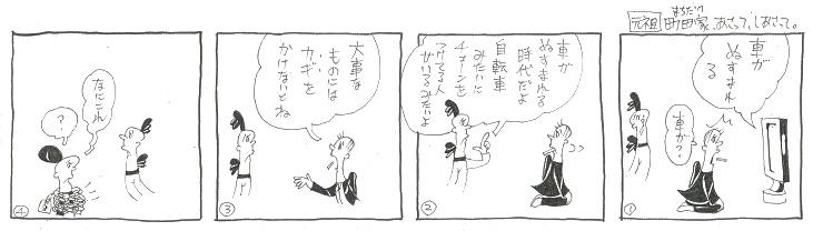 f:id:nakagakiyutaka:20210826085338j:plain