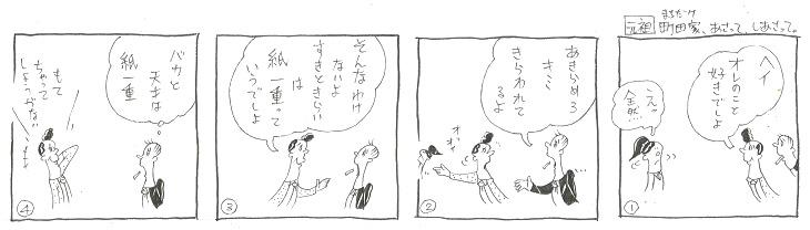 f:id:nakagakiyutaka:20210830090353j:plain