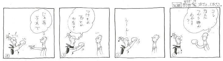 f:id:nakagakiyutaka:20210913095741j:plain