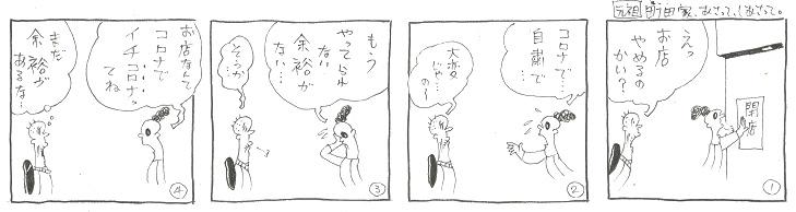 f:id:nakagakiyutaka:20210916160025j:plain