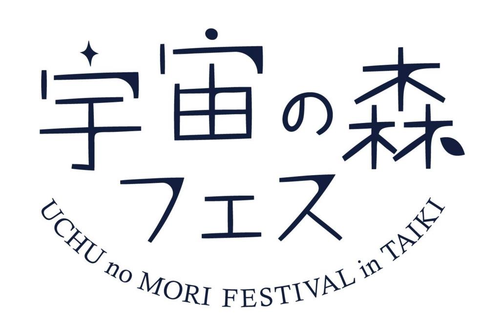 f:id:nakagamimachiokoshi:20161011204446j:plain