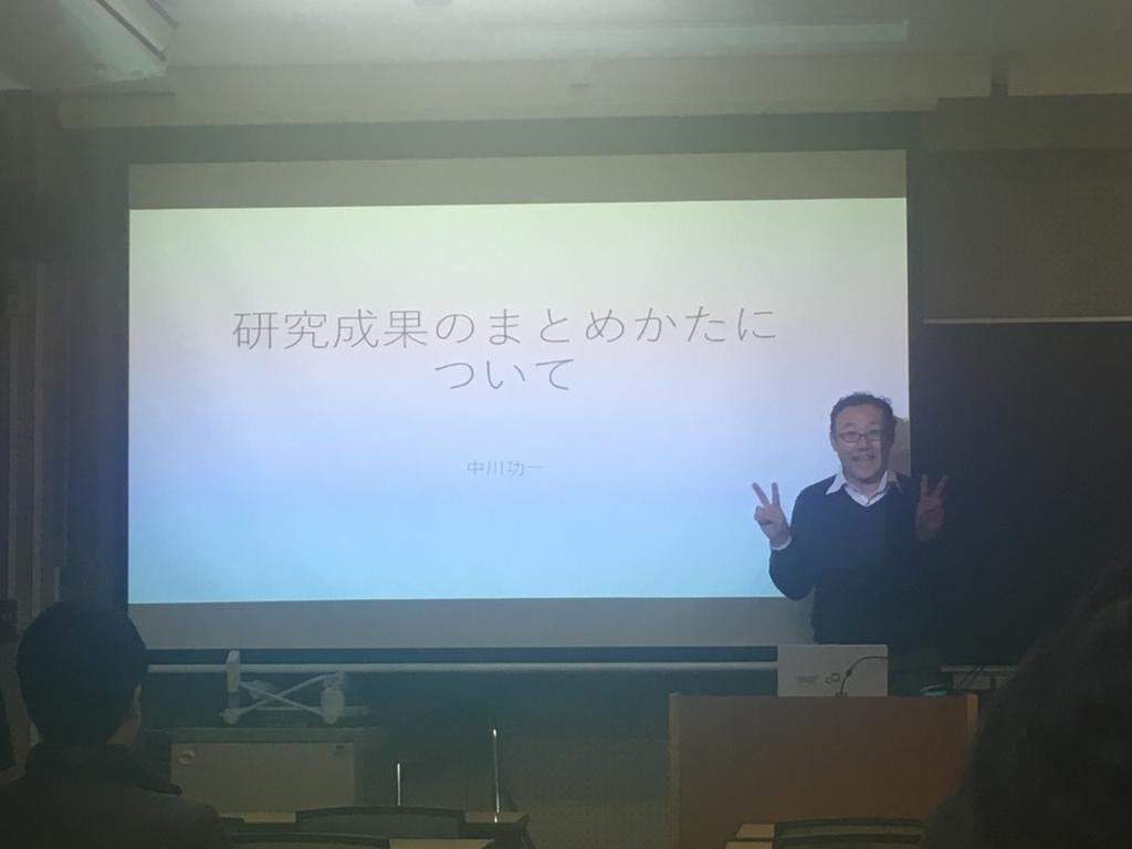 f:id:nakagawa-zemi:20171208092515j:plain