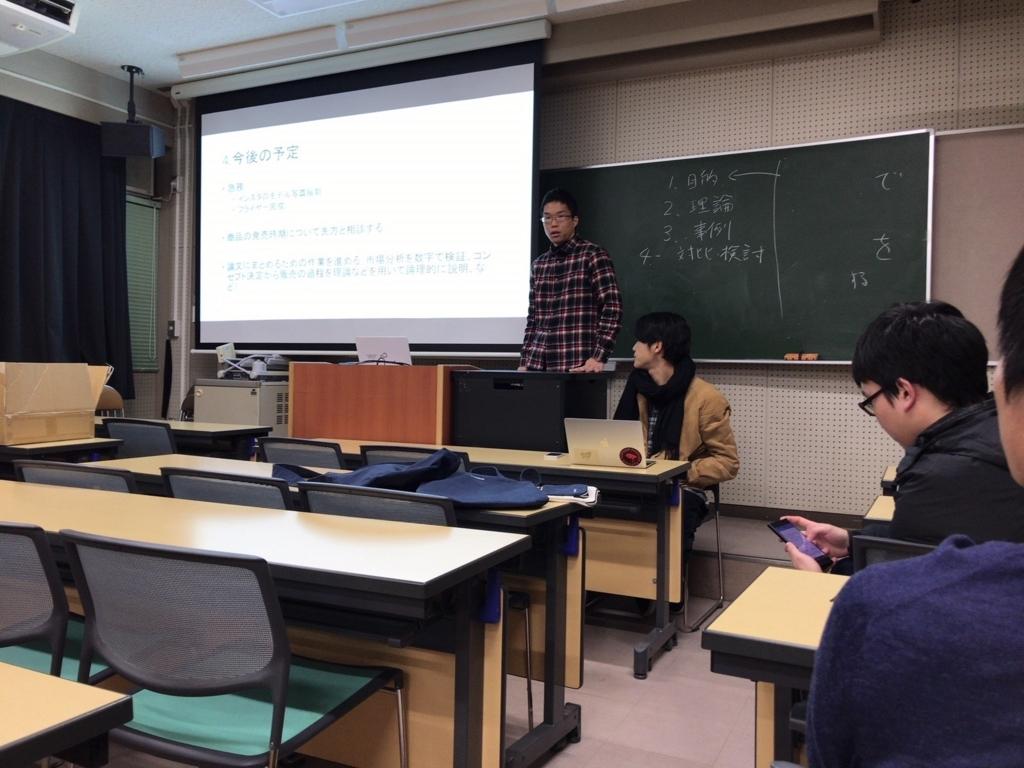 f:id:nakagawa-zemi:20171218231421j:plain