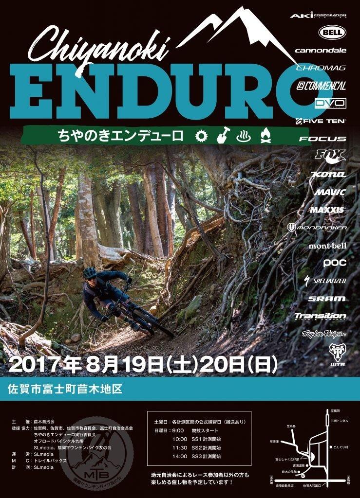 f:id:nakagawa_che:20170720092753j:plain