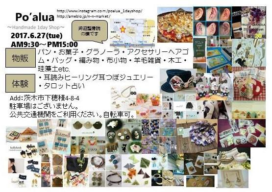 f:id:nakagawahiroe:20170621162148j:plain