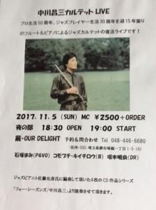 f:id:nakagawamasami:20171005233138j:image:w360:left