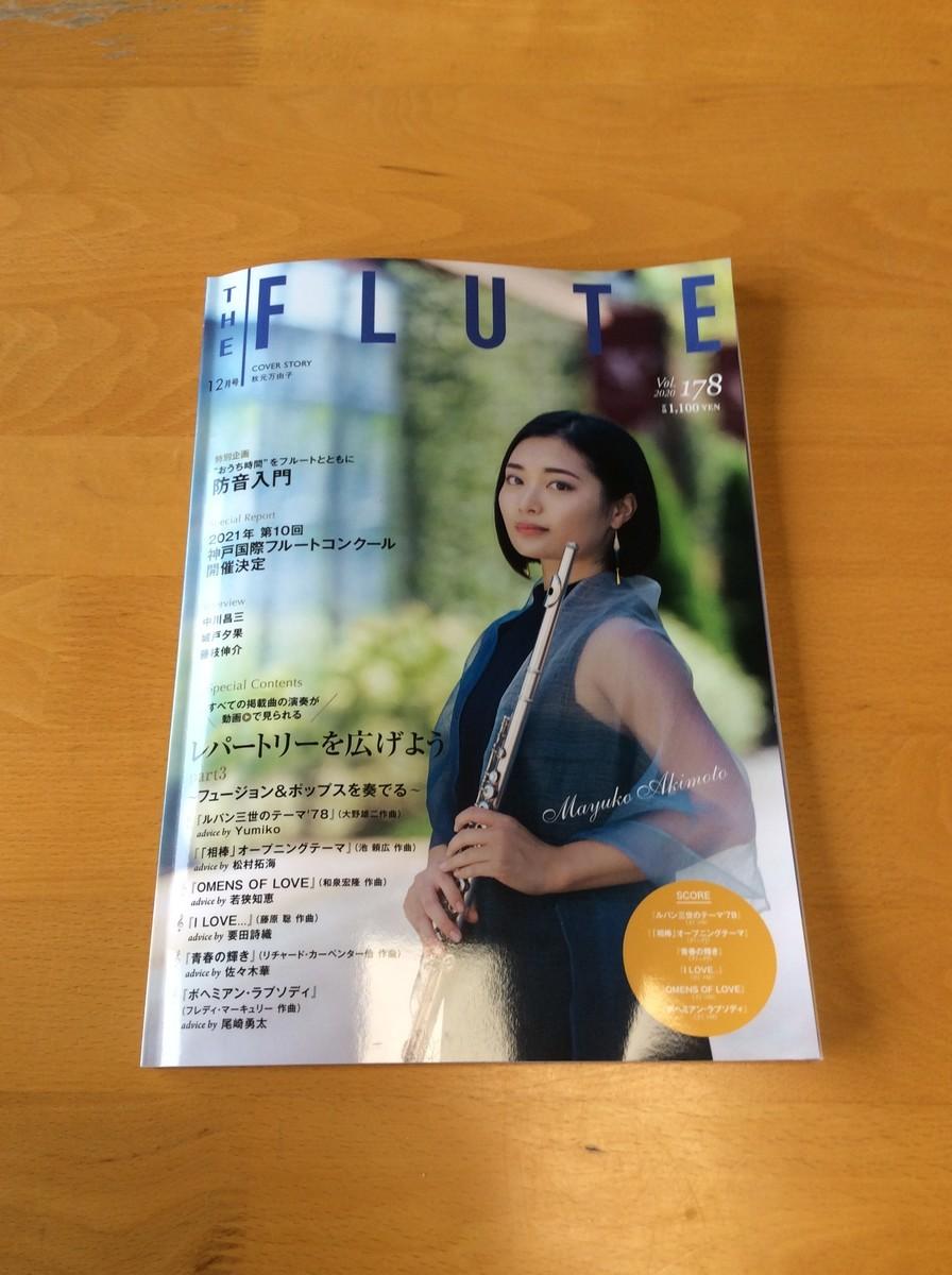 f:id:nakagawamasami:20201016085759j:plain