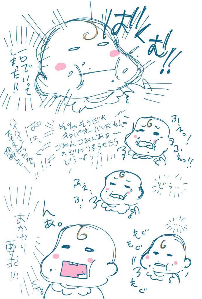 f:id:nakagawara_cc:20180815175117j:plain