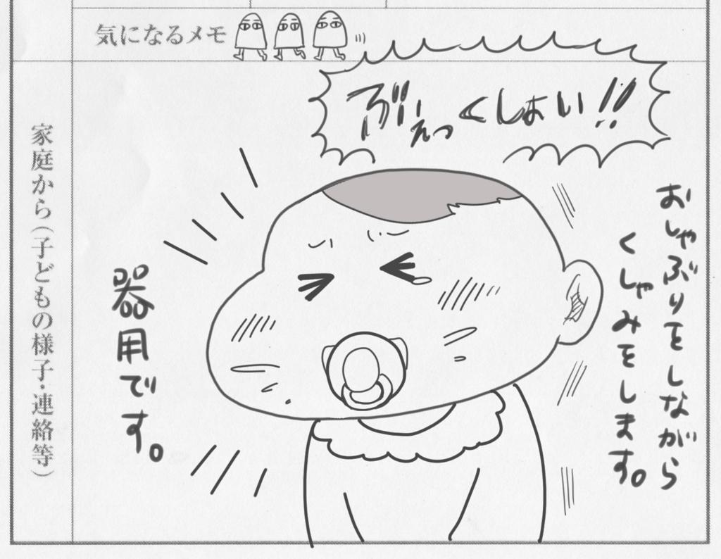 f:id:nakagawara_cc:20180815181044j:plain