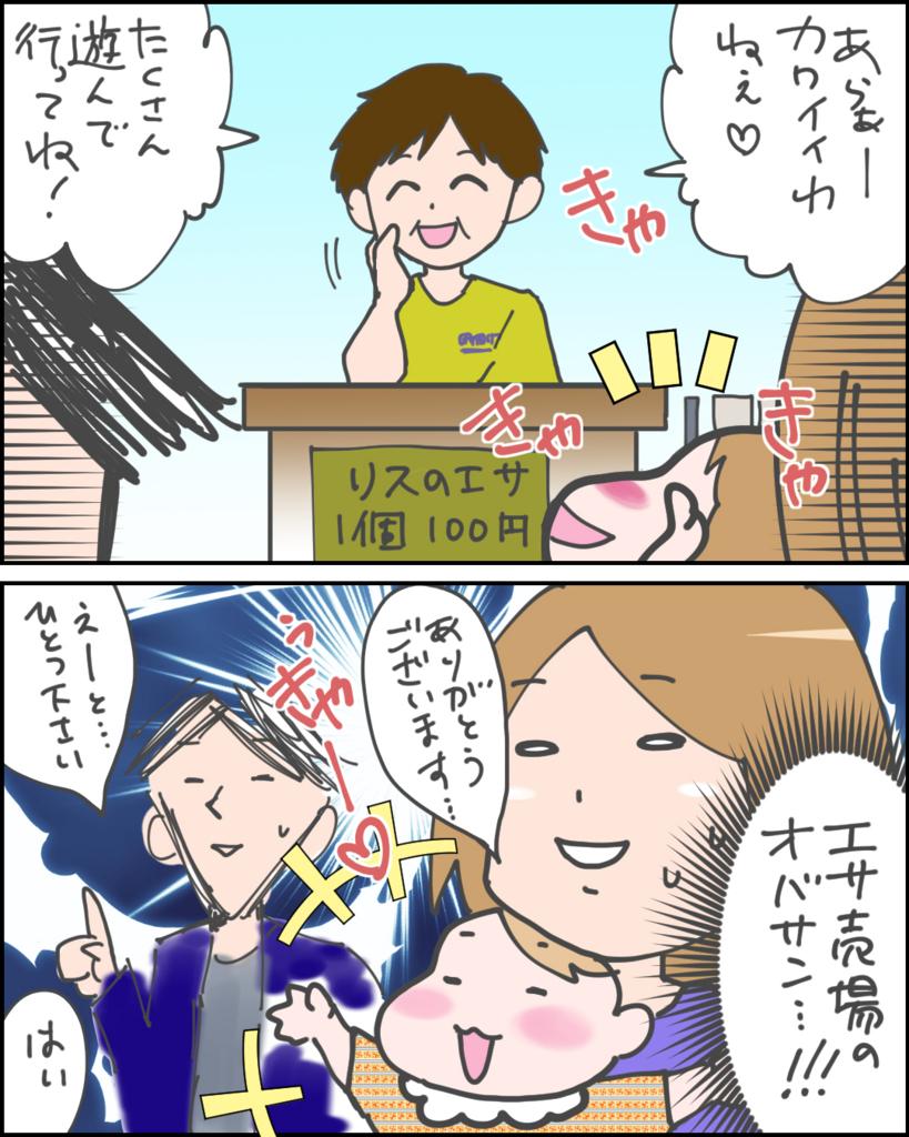 f:id:nakagawara_cc:20180815181847j:plain