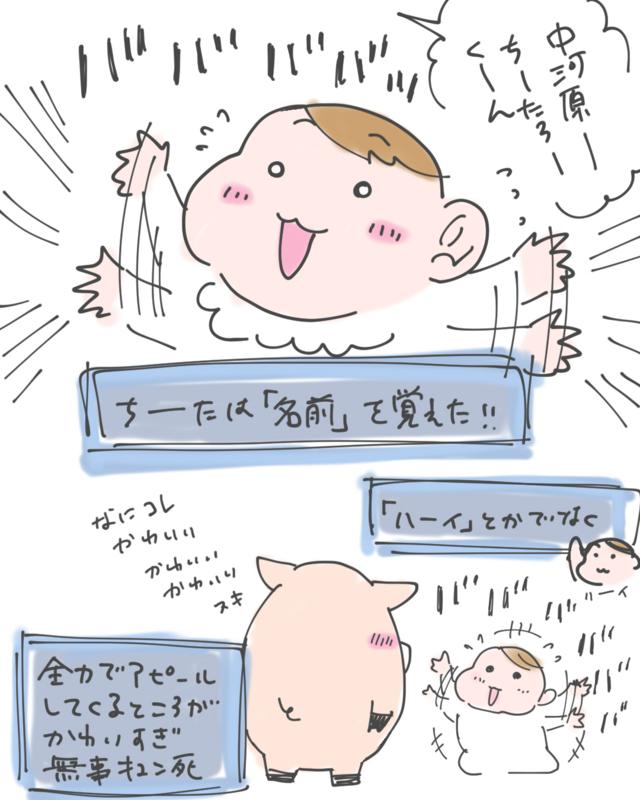 f:id:nakagawara_cc:20180815203439j:plain